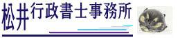 松井行政書士事務所のロゴマーク