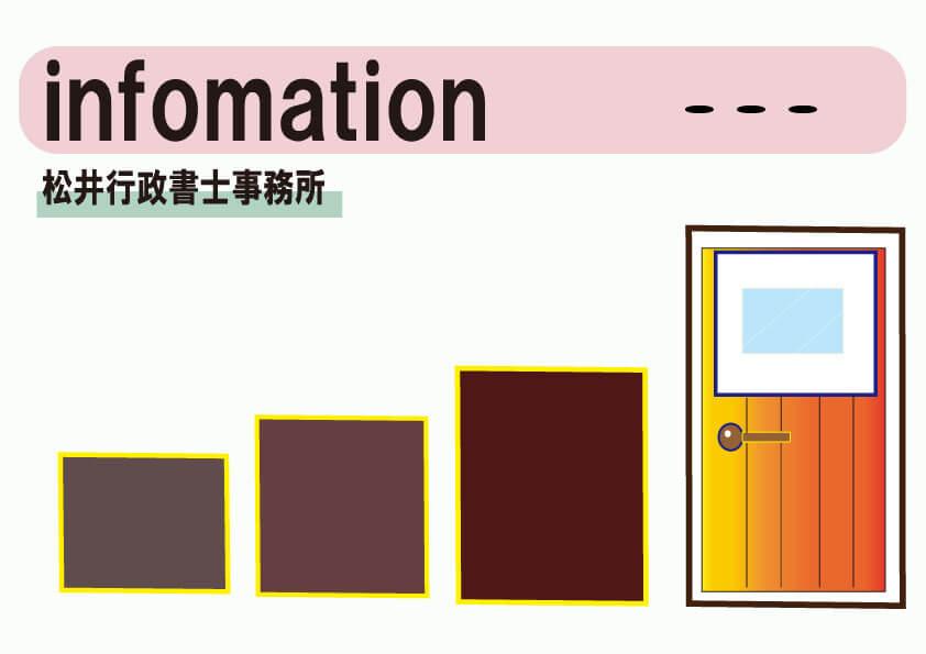 松井行政事務所からの インフォメーション